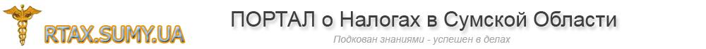 Портал о налогах в Сумской области