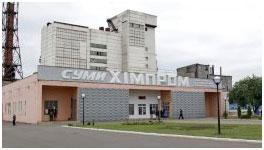 Сумычимпром - цена 0,5 млрд. грн
