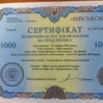 Сертифікати Військові
