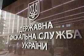 ГФС Украины