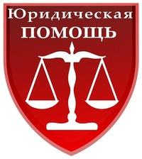 yuridicheskaya-pomo